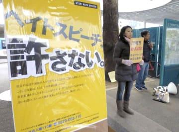 集会に抗議する市民団体のメンバー=2日午後、JR川崎駅前