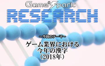 【リサーチ】『ゲーム業界における今年の漢字(2018年)』回答受付中!