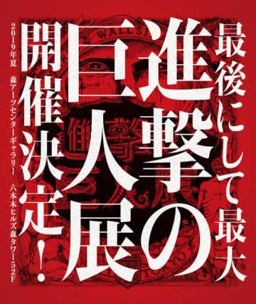 「進撃の巨人展 final」(C)諫山創/講談社