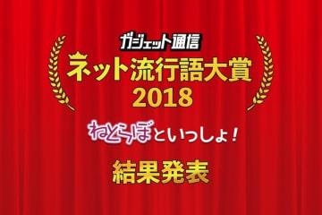 「ガジェット通信 ネット流行語大賞 2018」