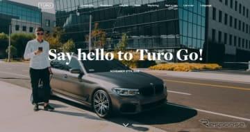 コンチネンタルとトゥーロが共同開発した新たなモビリティサービス、「トゥーロ・ゴー」