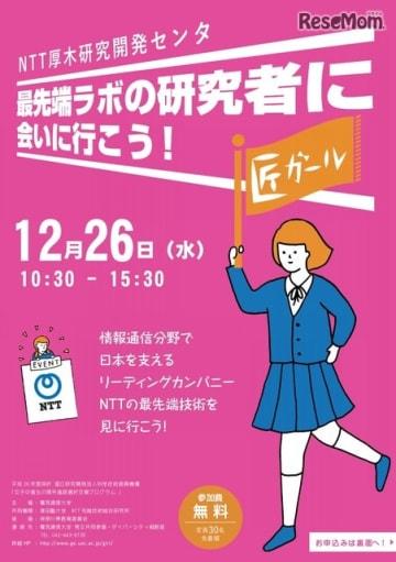 あつまれ女子中高生!最先端ラボの研究者に会いに行こう!NTT厚木研究開発センタ