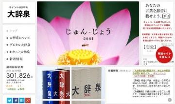 画像は大辞泉公式サイトのキャプチャ
