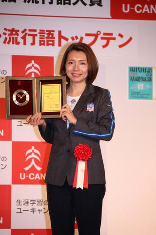 「2018ユーキャン新語・流行語大賞」の表彰式に出席した本橋麻里さん