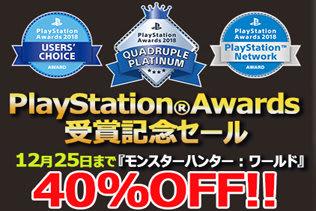 『モンハン:ワールド』PS Awards受賞を記念して、ゲーム本編40%OFFセールを期間限定で開催!