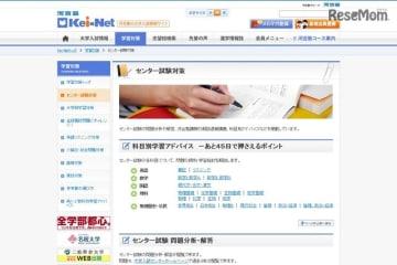Kei-Net「センター試験対策」