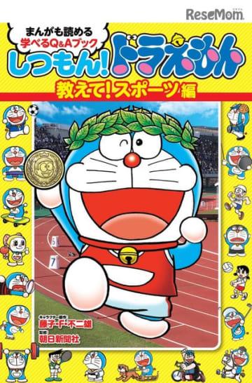 しつもん!ドラえもん 教えて!スポーツ編 (c) Fujiko-Pro,Shogakukan