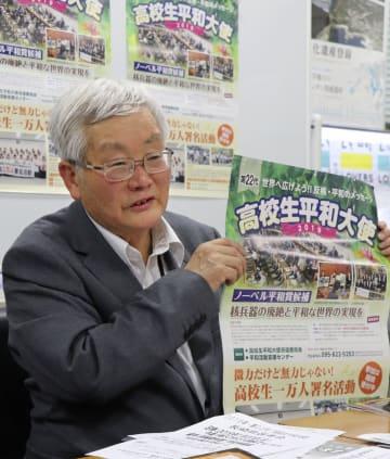 高校生平和大使の募集を始めたことを発表する市民団体の平野伸人共同代表=4日午後、長崎市