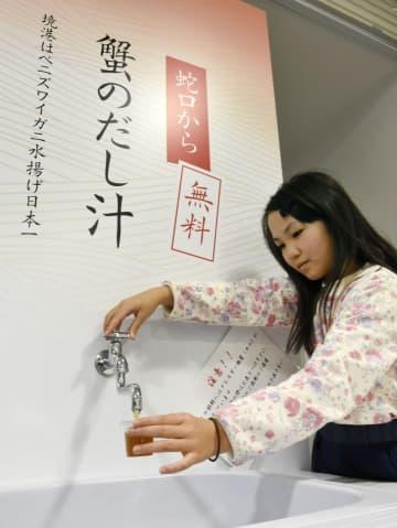 米子空港にお目見えした、ベニズワイガニのだし汁が出る蛇口=4日午後、鳥取県境港市