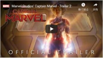 キャプテン・マーベルの超人的パワーが全開!(YouTube『キャプテン・マーベル』新予告のスクリーンショット)