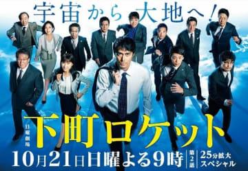 「日曜劇場『下町ロケット』|TBSテレビ」より