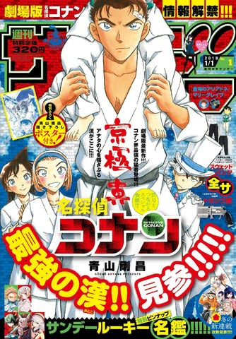 「名探偵コナン」の京極真が登場した「週刊少年サンデー」2019年1号の表紙=小学館提供