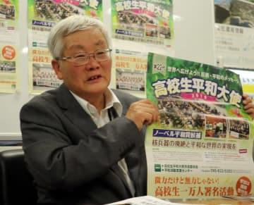 高校生平和大使の募集を呼び掛ける平野さん=長崎市役所