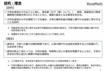 「東京都子供への虐待の防止等に関する条例(仮称)」の骨子案:目的・理念