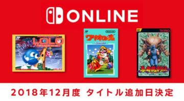「ファミリーコンピュータ Nintendo Switch Online」『忍者龍剣伝』など新タイトル3本の追加日が12月12日に決定!