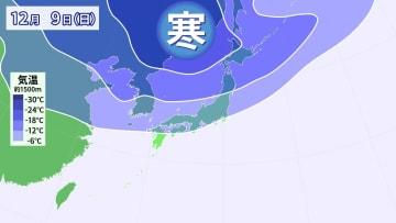上空の寒気の予想  週末に強い寒気が流れ込む見込み
