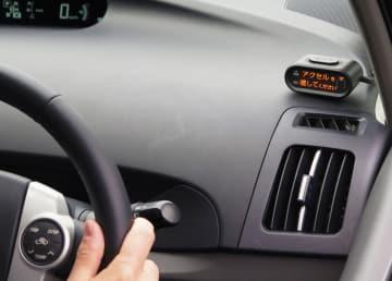 トヨタ自動車が発売したアクセルとブレーキの踏み間違い事故を防ぐ装置(右上)