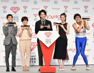 「Yahoo!検索大賞2018」の発表会で記念写真に納まる矢部太郎さん(左端)ら=5日午後、東京都港区