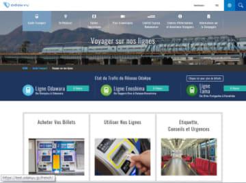 グローバルサイトフランス語版ページのイメージ。(画像: 小田急電鉄の発表資料より)