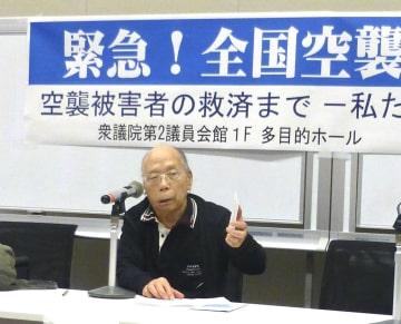 集会で空襲被害について話す戸田成正さん=5日午後、衆院第2議員会館