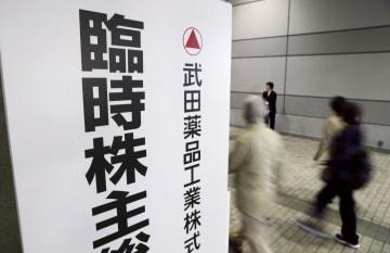 武田薬品工業の臨時株主総会の会場に向かう株主ら=5日、大阪市