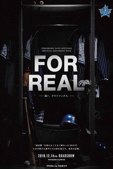 DeNAの今季を追ったドキュメンタリー「FOR REAL」が12月14日に全国劇場公開【写真提供:横浜DeNAベイスターズ】