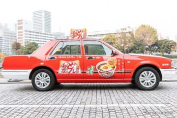 0円タクシー by 日清どん兵衛