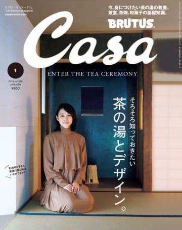 石田ゆり子さんが表紙を飾ったライフスタイル誌「Casa BRUTUS」2019年1月号(C)マガジンハウス