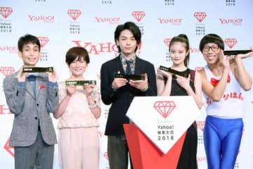 「Yahoo!検索大賞2018」の発表会に登場した(左から)矢部太郎さん、小林由美子さん、中村倫也さん、今田美桜さん、ひょっこりはんさん