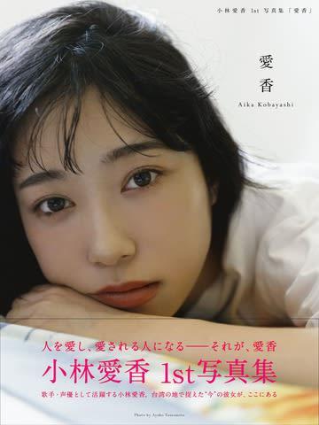 小林愛香さんの初の写真集「愛香」の表紙 Photo by Ayako Yamamoto