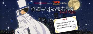 「怪盗キッドの宝石の夜(Jewel Night)」(C)青山剛昌/小学館・読売テレビ・TMS 1996