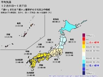 1か月予報(12月8日~1月7日の平均気温) 出典=気象庁ホームページ