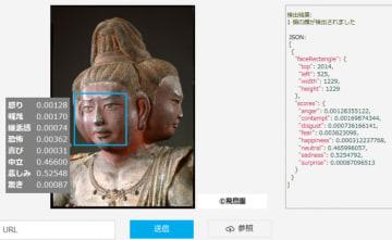 阿修羅像(興福寺)の分析の様子。(画像: 日本マイクロソフトの発表資料より)