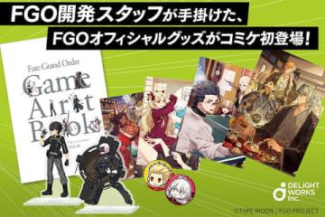 ディライトワークスが「コミックマーケット95」で販売する「Fate/Grand Order」のグッズ