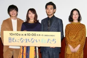 連続ドラマ「獣になれない私たち」の出演者たち