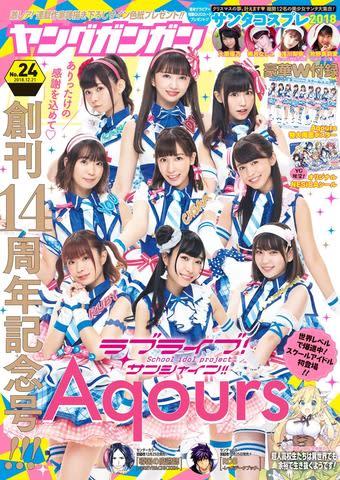 「ヤングガンガン」24号の表紙に登場したAqours(撮影:藤本和典)