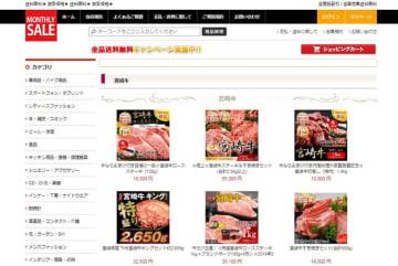 宮崎牛など県内自治体の返礼品を掲載した偽のふるさと納税サイト
