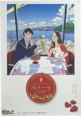 背後に別府の湯煙や別府タワー、高崎山などが詳細に描かれたわたせせいぞうさんのポスター