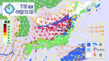 7日(金)午前11時の雨・雪・風の予想