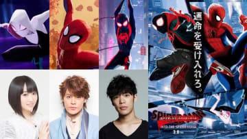映画「スパイダーマン:スパイダーバース」の日本語吹き替え版で声優を務める(下段左から)悠木碧さん、宮野真守さん、小野賢章さん