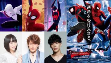 『スパイダーマン:スパイダーバース』日本語吹替版キャスト