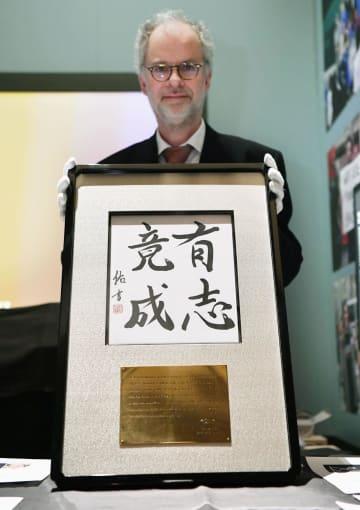 本庶佑・京都大特別教授がノーベル博物館に寄贈した、色紙を納めた額=6日、ストックホルム(共同)