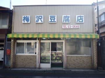 出典:リビング埼玉Web