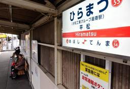 正式名の「ひらまつ」の下に副駅名が入った駅名看板=姫路市大津区平松外開