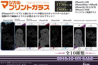 「Fate/stay night [Heaven's Feel]」のマジカルプリントガラスが12月から発売!デザインは「間桐桜」「セイバー」など全10種類
