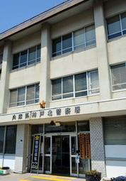 兵庫県警神戸北署=神戸市北区甲栄台3