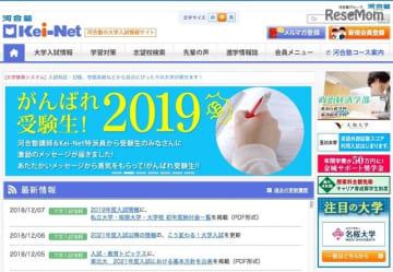 河合塾の大学入試受験サイト「Kei-Net」