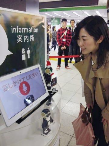 報道関係者に公開されたAIを活用した案内システムの実証実験=7日午後、JR池袋駅
