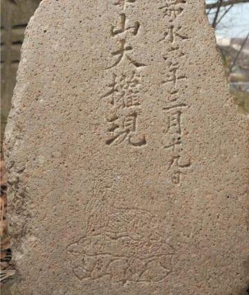 下部にオオカミの姿が彫られた石碑(石黒さん提供)