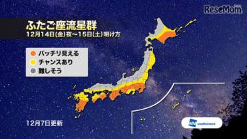 ふたご座流星群 2018年12月14日夜~15日明け方の天気予報